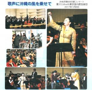 みぬまコンサート写真