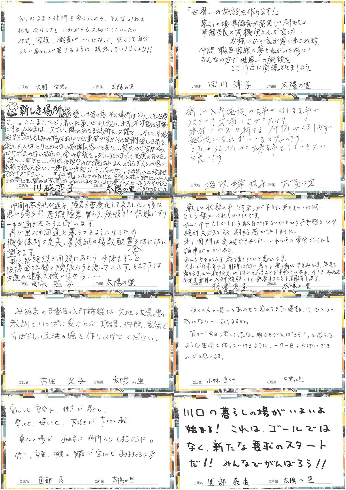 メッセージ11