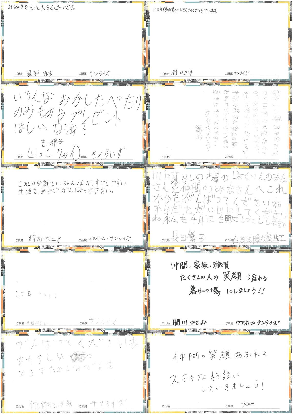 メッセージ32