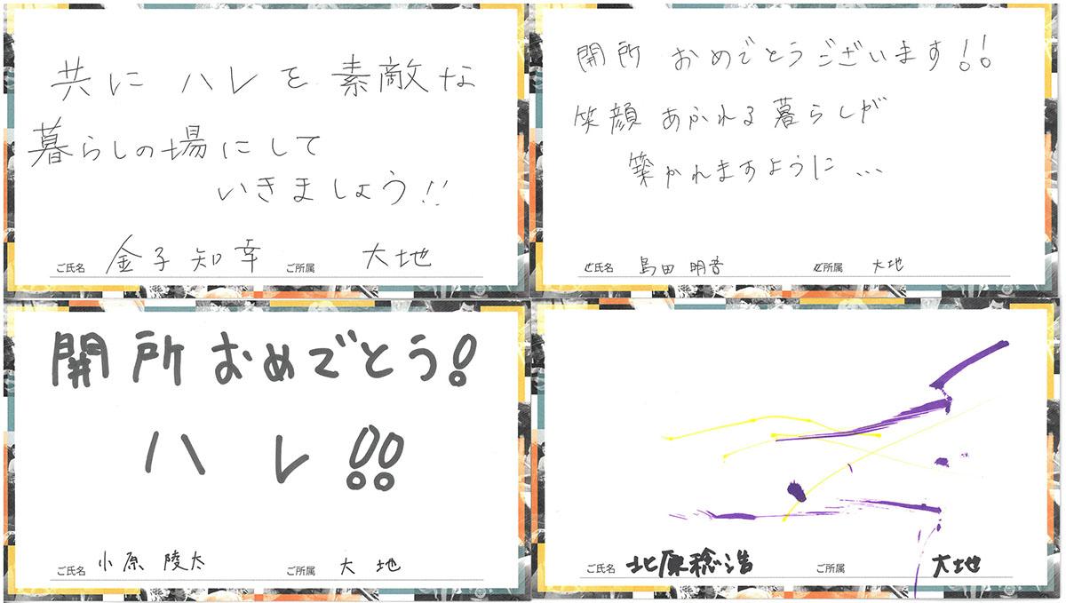 メッセージ33
