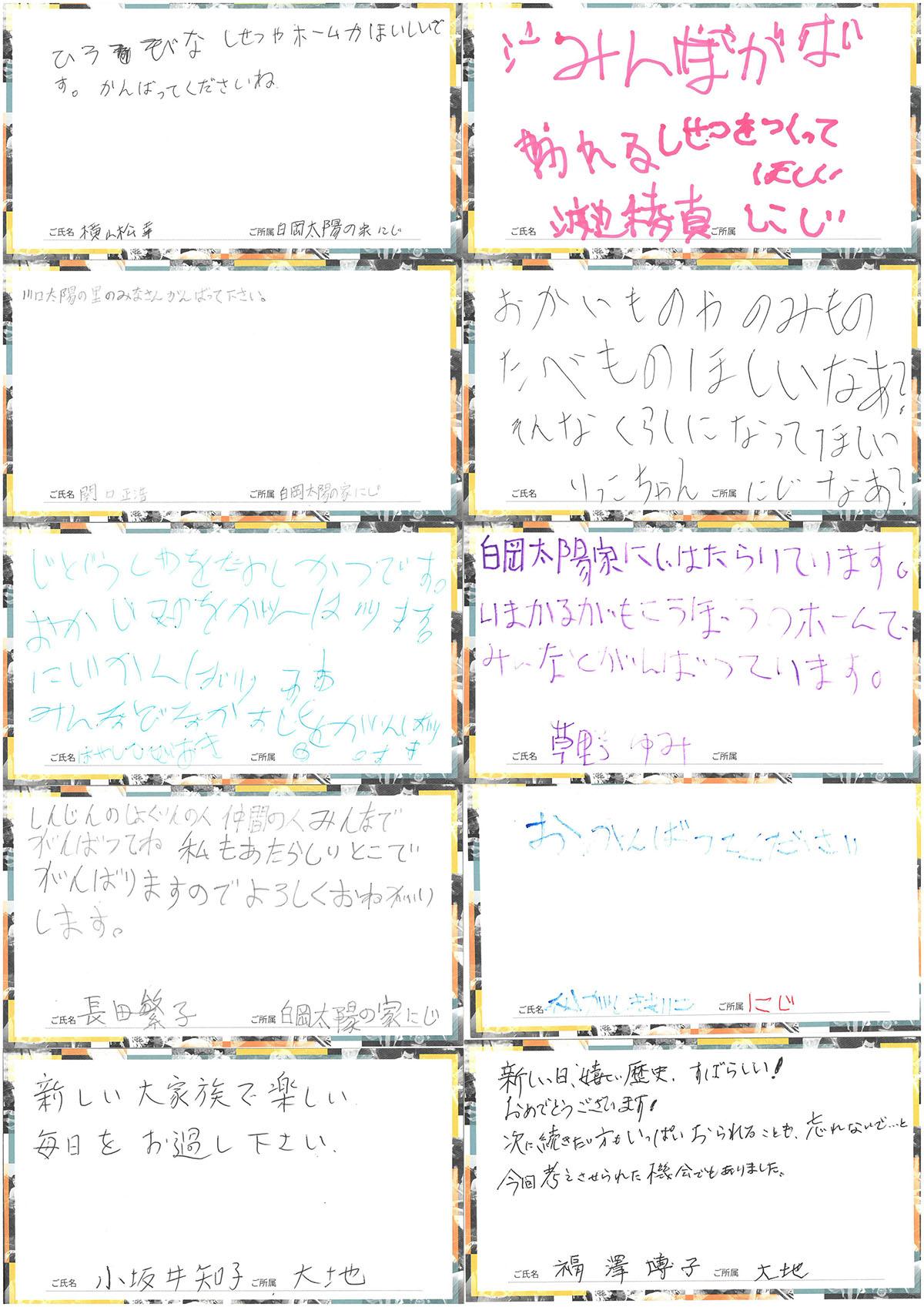 メッセージ8